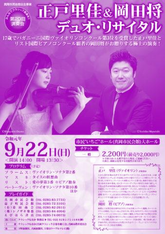 2019.9.22 正戸里佳&岡田将 デュオ・リサイタル