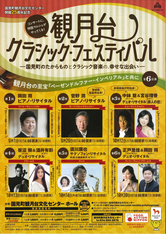 観月台クラシック・フェスティバル 第6回 正戸里佳&岡田将 デュオ・リサイタル