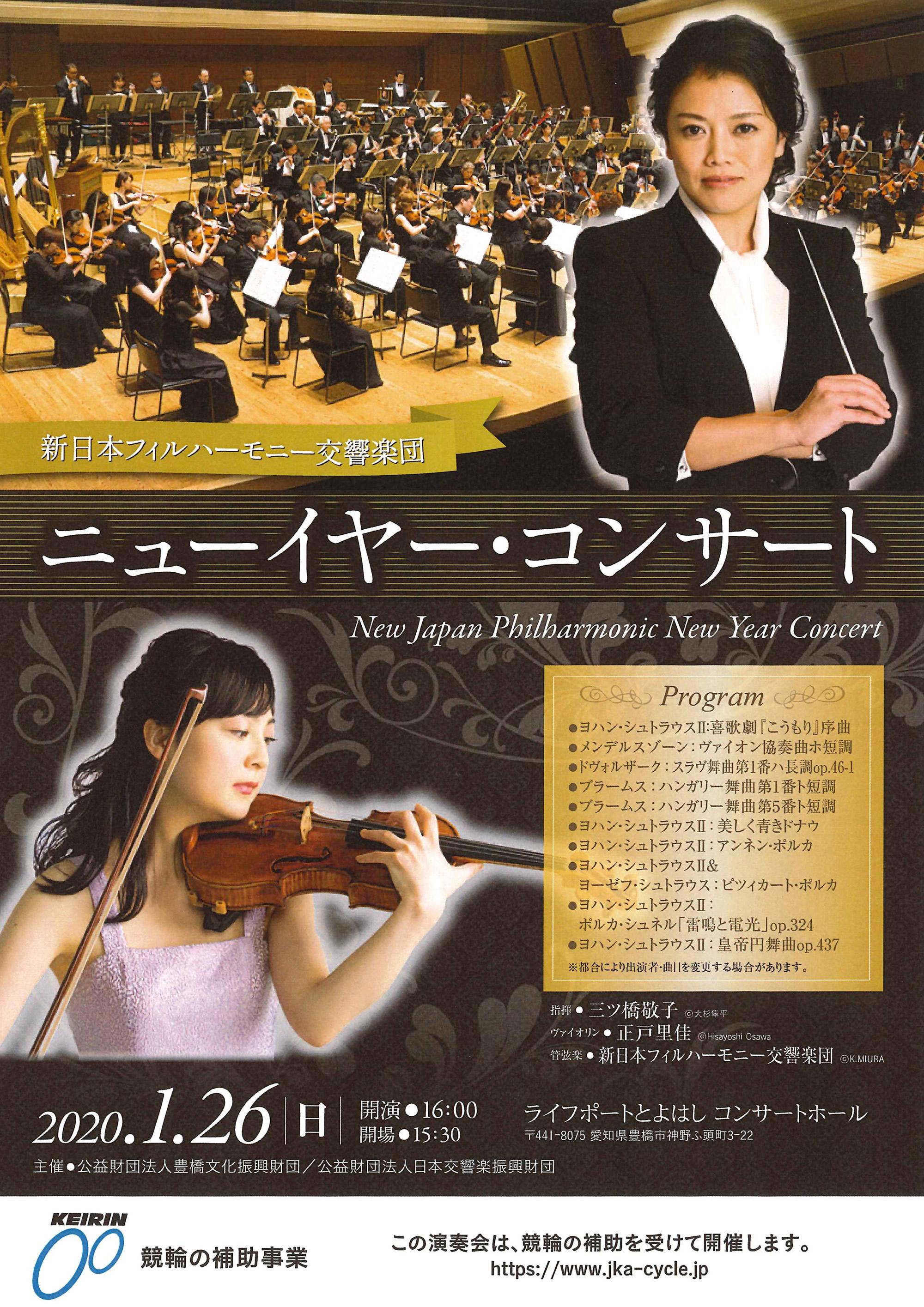 新日本フィルハーモニー交響楽団 ニューイヤー・コンサート