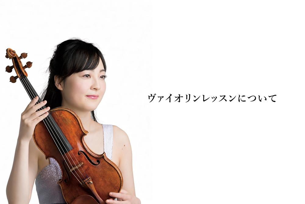 ヴァイオリンレッスンについて